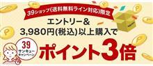【楽天】39ショップ限定 3,980円以上購入でポイント3倍!