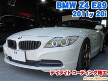 BMW Z4(E89) デイライトコーディング施工