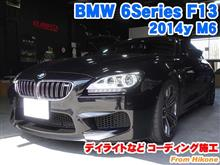BMW 6シリーズクーペ(F13) デイライトなどコーディング施工