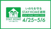 STAY HOME週間と言われても・・・(;´Д`)