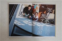 04/26 写真家が旅する理由━━━━━━(゚∀゚)━━━━━━!!!!!!!