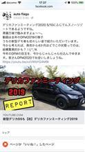 オートフラックス記事より☆