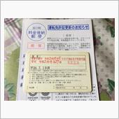 ▼【免許更新】有効期限の延長 ...