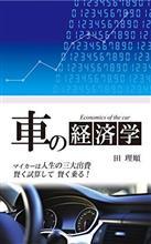 車の経済学(48) 「テレワークとカーシェアリング」