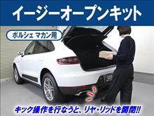 ポルシェ マカン専用イージーオープンキット 発売!! & GW中の営業について