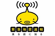 今日は「緊急地震速報・初発表」の日