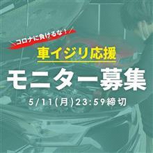 【シェアスタイル】モニター募集🎁車イジリ応援!シェアスタイルで使える5,000円オフクーポンを5名様へ!