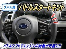 スバル用パドルスタートキット 発売!!