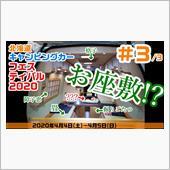 【youtube】キャンフ ...