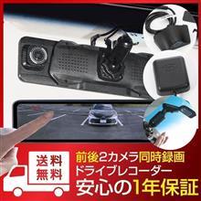 ランキング1位・2位入賞 ドライブレコーダー内蔵デジタルミラー 前後2カメラ同時録画 ノイズ対策 駐車監視 あおり運転