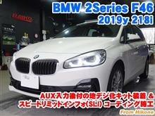 BMW 2シリーズグランツアラー(F46) AUX後付入力の地デジ化キット装着とコーディング施工