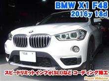 BMW X1(F48) スピードリミットインフォ(SLI)などコーディング施工