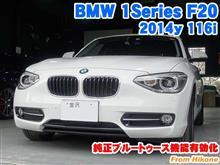BMW 1シリーズハッチバック(F20) 純正ブルートゥース機能有効化