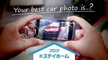 【投稿企画】みんなでステイホーム企画 第2弾は『お気に入りの愛車写真』を募集中!