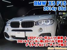BMW X5(F15) フロントウインカー用LEDバルブ装着&LEDナンバー灯ユニット装着とコーディング施工