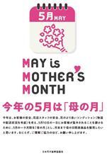今年の5月は「母の月」    #母の日 #農林水産省 #BUZZMAFF #日本花き振興協議会 #今年の5月は「母の月」 #海ココ #国土交通省海事局 #CtoSeaプロジェクト