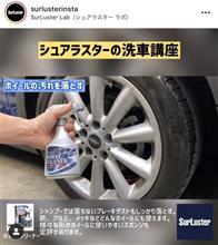 【Instagram】おうちでトライ!洗車の仕方『ホイールの汚れ落とし編』