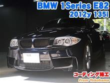 BMW 1シリーズクーペ(E82) コーディング施工