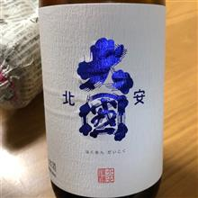 今週の晩酌〜北安大國(北安酒造・長野県) 北安大國 純米吟醸原酒