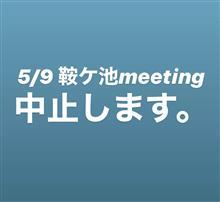 5/9 鞍ケ池ミーティング中止のお知らせ