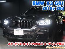 BMW X3(G01) スピードリミットアシスト(SLA)コーディング施工