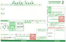 令和2年度自動車税  #自動車税 #マルチペイメント #Pay-easy #マルペ