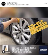 【Instagram】おうちでトライ!洗車の仕方『ホイールコーティング編』