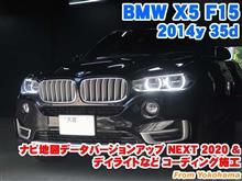 BMW X5(F15) ナビ地図データバージョンアップとコーディング施工