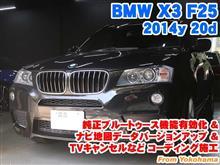 BMW X3(F25) 純正ブルートゥース機能有効化&ナビ地図データバージョンアップとコーディング施工