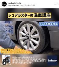 【Instagram】おうちでトライ!洗車の仕方『タイヤの艶を復活編』