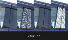 【新商品予約受付開始】日産 ルークス ピラーガーニッシュ
