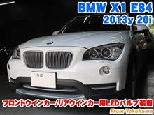 BMW X1(E84) フロントウインカー/リアウインカー用LEDバルブ装着