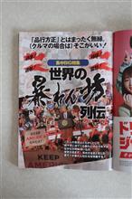 05/13 世界の暴れん坊列伝━━━━━━(゚∀゚)━━━━━━!!!!!!!