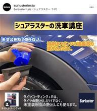 【Instagram】おうちでトライ!洗車の仕方『未塗装樹脂の艶を復活編』