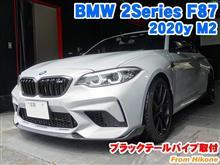 BMW 2シリーズクーペ(F87) ブラックテールパイプ取付