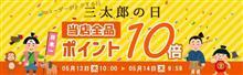 【お知らせ】au Wowma!店にて三太郎の日&ポイント10倍キャンペーン実施中!この機会をお見逃しなく
