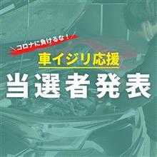 🎁車イジリ応援!【シェアスタイル】当選者発表🎁楽天市場店で使える5,000円オフクーポンを5名様へ!