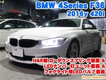BMW 4シリーズグランクーペ(F36) H&R製ローダウンスプリング装着&LEDナンバー灯ユニット装着&フォグライト用LEDバルブ装着