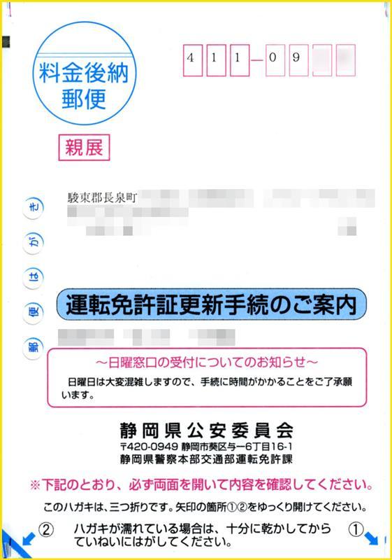 更新 免許 静岡 県警