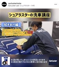 【Instagram】おうちでトライ!洗車の仕方『拭きあげ編』