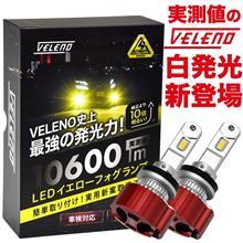 VELENO ULTIMATE 10800lm LEDヘッドライト・フォグ プレゼントの応募!