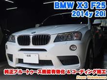 BMW X3(F25) 純正ブルートゥース機能有効化とコーディング施工