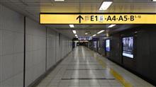 丸ノ内線に乗って    #新型コロナウイルス #武漢ウイルス #緊急事態宣言 #東京メトロ #大手町駅 #丸ノ内線 #オフピーク #ピークを知る男。