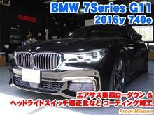 BMW 7シリーズセダン(G11) エアサス車高ローダウンとコーディング施工