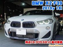 BMW X2(F39) 純正CD/DVDスロット後付装着