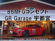 86MFGコンセプト GR Garage宇都宮へやってきた