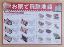 ついに、飛騨地鶏が新聞広告にワン🐕
