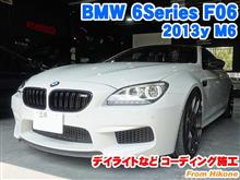 BMW 6シリーズグランクーペ(F06) デイライトなどコーディング施工