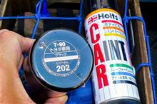 缶スプレーでホイール塗装 ☆ ホイール補修(第三章)