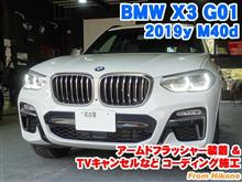 BMW X3(G01) アームドフラッシャー装着とコーディング施工
